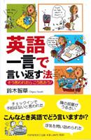 鈴木智草の著書の表紙写真