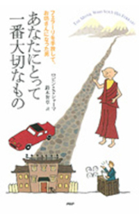 Cover Photo of Chigusa Suzuki's Published Book