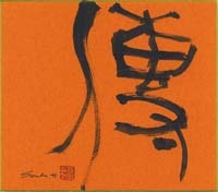 Calligraphy by Honda Soufu