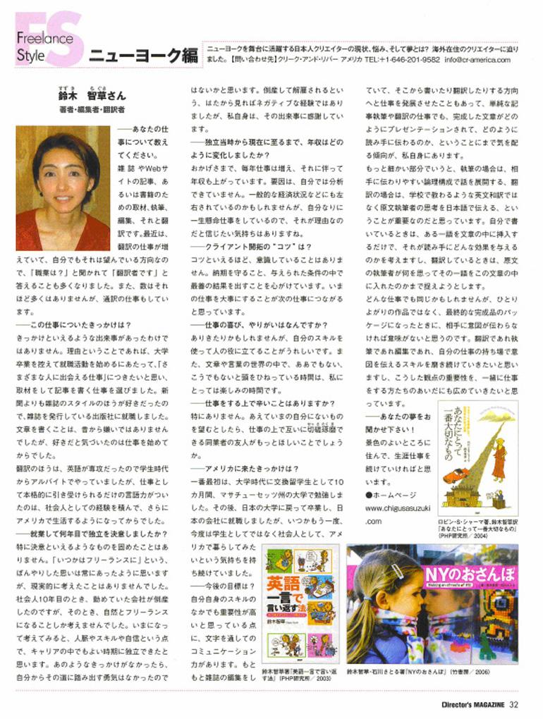 Director's Magazine featureing Chigusa Suzuki