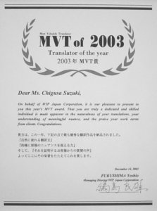 Most Valuable Translator Award given to Chigusa Suzuki
